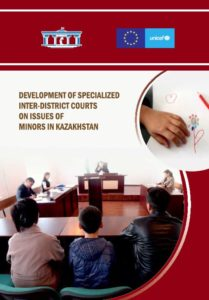 Development of specialized inter-district courts on issues of minors in Kazakhstan